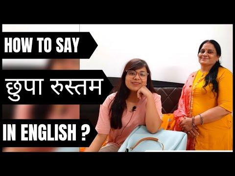 "How to say ""छुपा रुस्तम"" | Daily Use English | English With Upasana | #shorts"