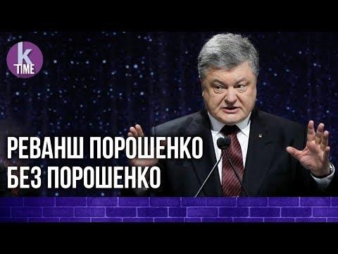 Прямо сейчас Порошенко рвётся обратно во власть - #41 Политтехнологическая