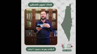 انتماء2021: قصائد لعيون فلسطين، الشاعر رهيف حسون، لبنان