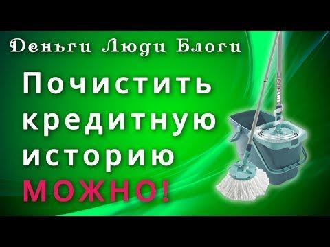 почистить кредитную историю в москве цена рефинансирование кредита кто одобряет