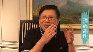 郭台銘宣佈退黨 痛批國民黨「迂腐的政黨」〈蕭若元:理論蕭析〉2019-09-13