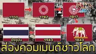 ส่องคอมเมนต์ชาวโลก-หลังเห็นประวัติศาสตร์ธงชาติไทยตั้งแต่ปี ค.ศ.1700-ปัจจุบัน