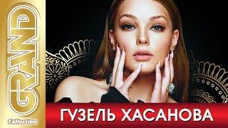 ГУЗЕЛЬ ХАСАНОВА * Лучшие песни любимых исполнителей (2020) * GRAND Collection (12+)