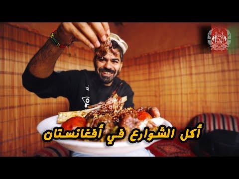 الأكل الأفغاني في شوارع كابول أفغانستان