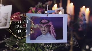 مازيكا ماجد الرسلاني -عيونك اخر آماله (حصرياً) | 2019 يلج الليل بطيوفك تحميل MP3