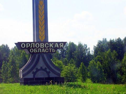 Пособия на ребенка в Орловской области и Орле в 2020 году