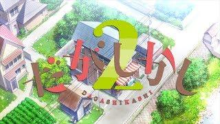 TVアニメ「だがしかし2」PV