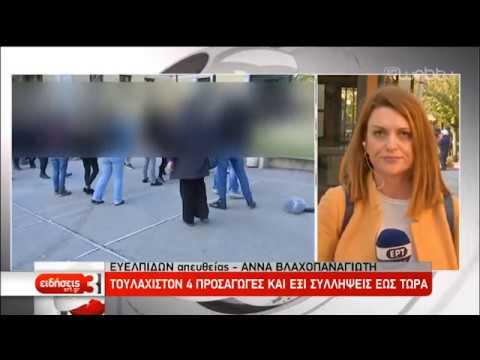 Ένταση έξω από τα δικαστήρια κατά την μεταγωγή των συλληφθέντων   12/01/2020   ΕΡΤ