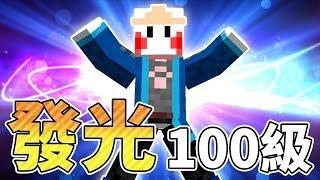 【Minecraft】發光100級 🆚 隱形100級!居然有意外發現💥「突破效果限制」