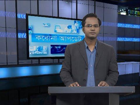 05 pm Corona Bulletin || করোনা বুলেটিন || 22 September 2020 || ETV News