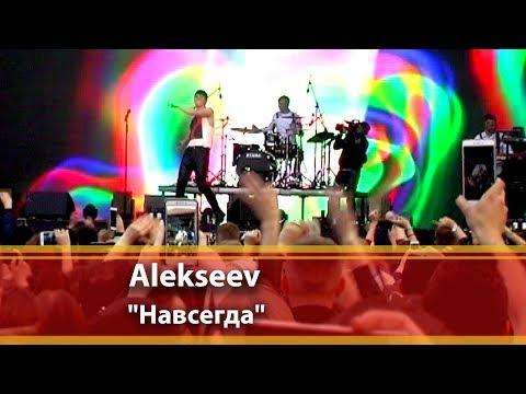 """Алексеев - """"Навсегда""""  (Наверное это и есть любовь...) Атлас Викенд 2018"""