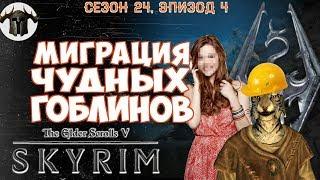 МИГРАЦИЯ ЧУДНЫХ ГОБЛИНОВ [#skyrim season 24 episode 4]