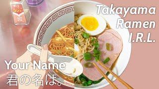 Recreating Anime Ramen: Takayama Ramen YOUR NAME Directed By Makoto Shinkai