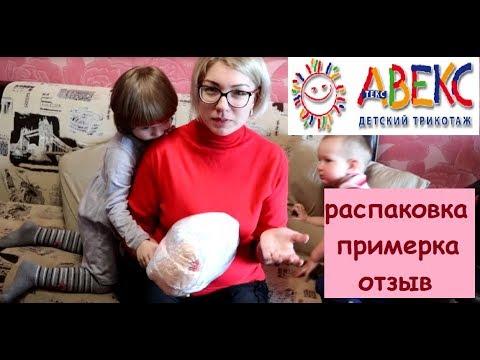 Распаковка товаров из АвексТекс / Супер платье с куколками ЛОЛ