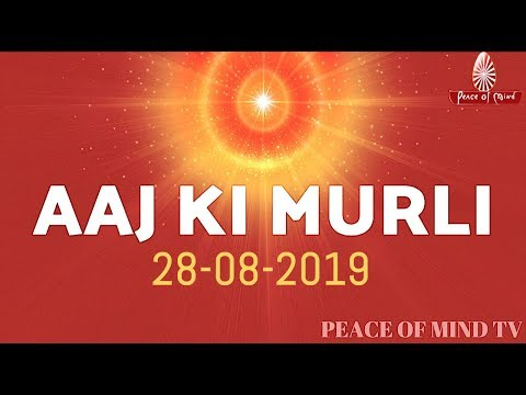 आज की मुरली 28-08-2019 | Aaj Ki Murli | BK Murli | TODAY'S MURLI In Hindi | BRAHMA KUMARIS | PMTV (видео)