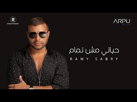 """""""حياتي مش تمام""""... أغنية جديدة لـ رامي صبري"""