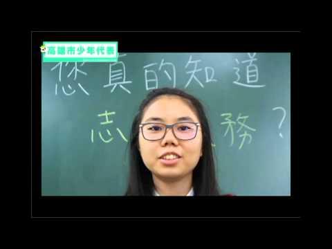 【青少年】志工議題大哉問by高雄市少年代表