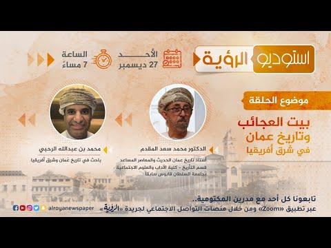 """حلقة جديدة من استوديو الرؤية بعنوان """" بيت العجائب وتاريخ عمان في شرق أفريقيا """""""