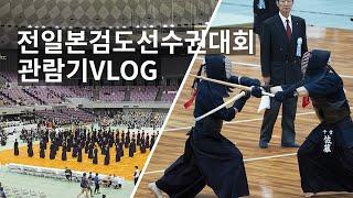 제67회 전일본검도선수권대회 참관 VLOG