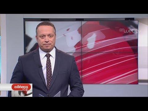 Τίτλοι Ειδήσεων ΕΡΤ3 19.00 | 18/12/2018 | ΕΡΤ