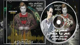 حسن شاكوش - مهرجان ياعم ياجمال   توزيع مادو الفظيع2016 (كلمات) #Shakosh Ya 3m Ya Gamaal