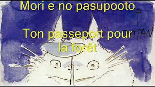 Karaoké Tonari No Totoro - となりのトトロ
