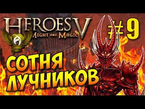 Герои меча и магии 3 вылеты
