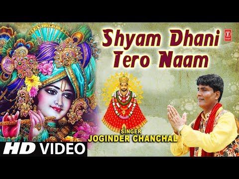 shyam dhani tero naam bada pyaara hai