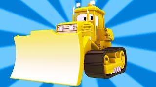 Бульдозер сборник мультфильмов  | мультфильм для детей на русском языке про машинки
