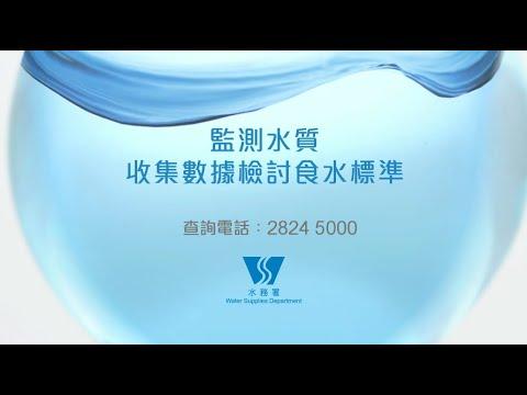 水質監測優化計劃