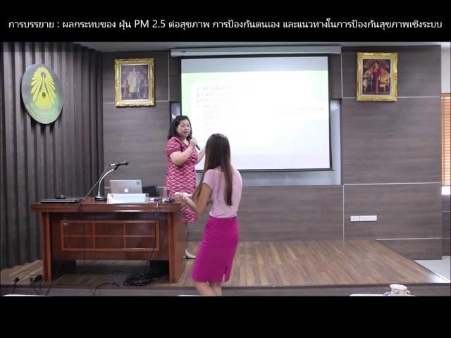 มหันตภัยฝุ่น PM 2.5 และการบริหารจัดการที่ยั่งยืน : ผศ.ดร.หทัยชนก 1-2