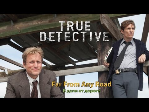 Far From Any Road - Вдали от дороги (OST True Detective) [русский перевод]