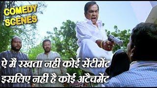 मैं रखता नहीं कोई सेंटीमेंट इसलिए नहीं कोई अटैचमेंट - Brahmanandam Comedy Scenes