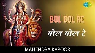 Bol Bol Re with lyrics | बोल बोल रे | माता भजन