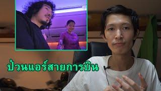 ดราม่า! ช่องยูทูป Hokhak (เอเอ) ป่วนแอร์สายการบินไทย