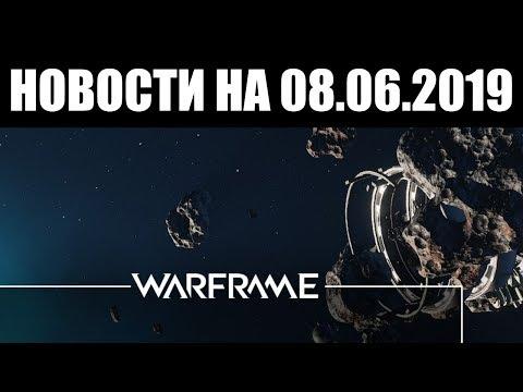 Warframe | Новости