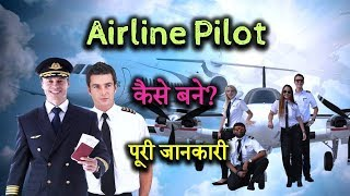 How to Become Airline Pilot With Full Information? – [Hindi] – Quick Support