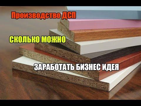 , title : 'Производство ДСП СКОЛЬКО МОЖНО ЗАРАБОТАТЬ  БИЗНЕС ИДЕЯ