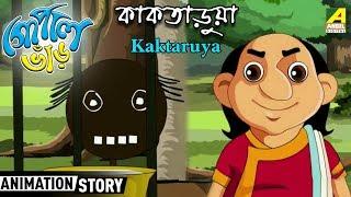 Gopal Bhar   গোপাল ভাঁড়   Kaktaruya - কাকতাড়ুয়া   Bangla Cartoon Video