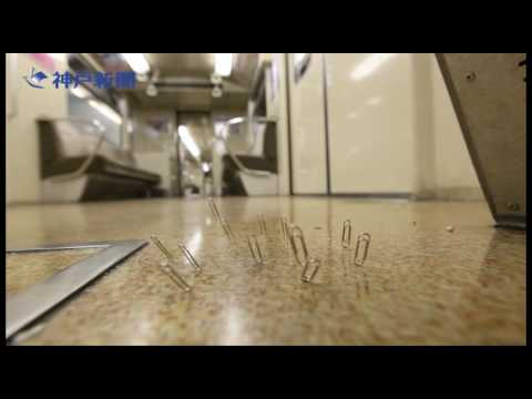 Japan's Electromagnetic Trains Cause Paperclips To Dance