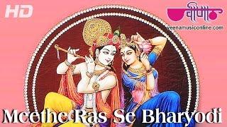 """ Mithe Ras Se Bharyo Ri Radha Rani Lage"" | Janmashtami"