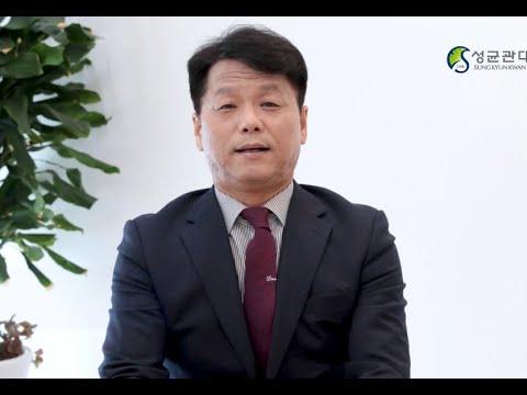 2021학년도 경영대학 겨울 학위수여식 최동윤 경영대학원(IMBA) 총동문회장 축하 영상
