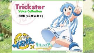 TRICKSTAR VoicePet Collection No.003 「イカ娘 (cv:金元寿子)」
