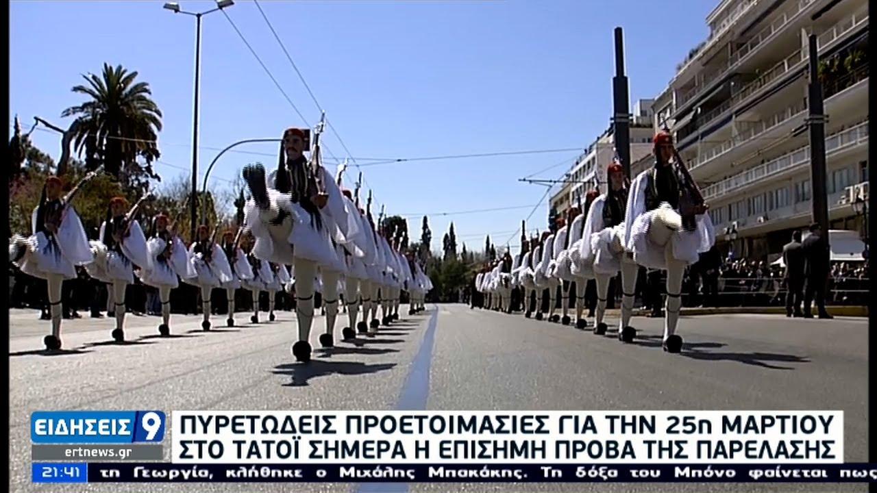 Έτοιμη η Αθήνα να υποδεχτεί τους επίσημους  για τα 200 χρόνια της Επανάστασης –    ΕΡΤ 22/03/2021