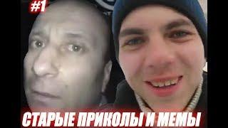 ЛУЧШИЕ СТАРЫЕ ПРИКОЛЫ И МЕМЫ#1|Смех России.