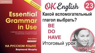 Unit 23 Вспомогательные глаголы BE, DO, HAVE. Как выбрать правильный глагол