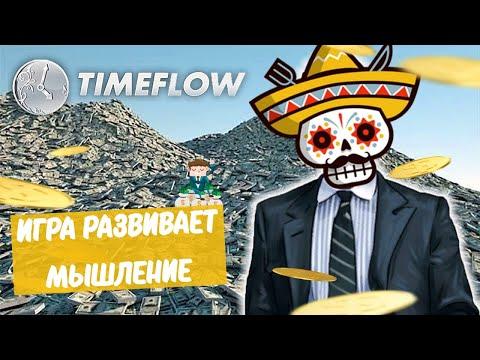 Игра развивает мышление / Timeflow / инвестиции для начинающих / Время-Деньги / KVEZAL