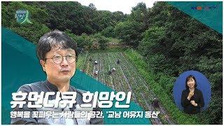 행복을 꽃피우는 사람들의 공간, '교남 어유지 동산' 이야기 (휴먼다큐 희망人)내용