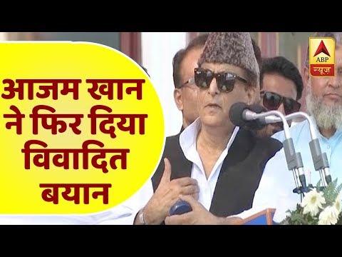 बैन खत्म होते ही आजम खान ने फिर दिया विवादित बयान, वोटरों को कहा- गद्दार । Zubaan Pe No-Lagaam