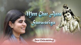 Mere Ghar Aana Sanwariya